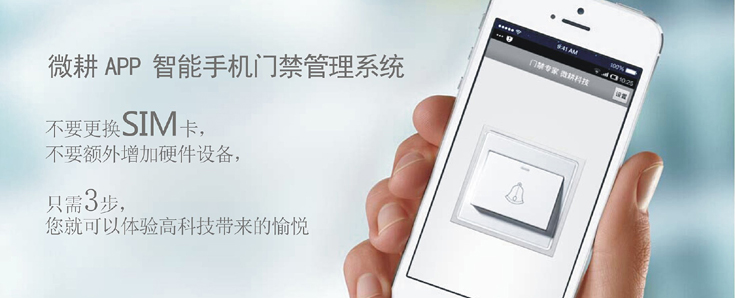 微耕app智能手机门禁管理系统